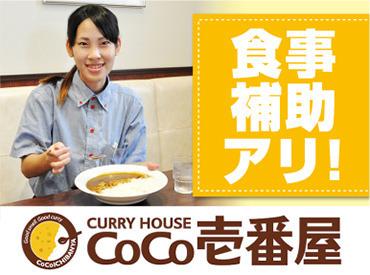 【ホール・キッチンスタッフ】スパイシーなカレーが美味しい季節!シフト自由なココイチでアルバイトして、仕事の後は美味しいカレーでお腹いっぱい!