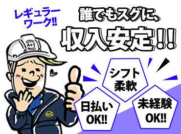 未経験スタッフ多数活躍中! 葵企業株式会社の軽作業! 安定して稼げるレギュラーSTAFF大募集!