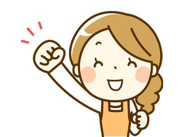 ≪主婦さん活躍中!!≫ 未経験からスタートした主婦さん多数活躍中!! 家庭と両立して働いてくれています♪