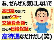 大阪・奈良・兵庫など、関西一円にお仕事多数!!まずはお気軽に面接へ♪