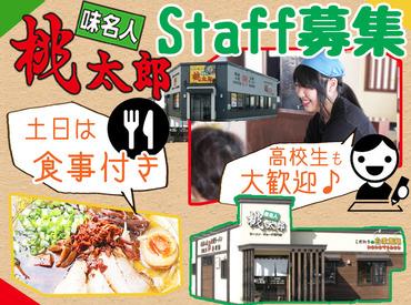 【ホールSTAFF】« 味名人桃太郎 »太平店で大募集中◎高校・新1年生さん大歓迎☆週1日~5日選べるシフト!美味しい食事もついています!