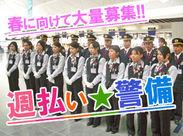 <関西空港やイベント会場>がお仕事場所★ 英語力を活かしたい!!という方にもオススメ◎ 春に向けて【大量採用中】です♪