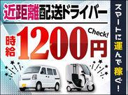 ◆ウレシイ高時給1200円!◆ 小型荷物だけだからラクラク簡単♪ 長距離配送はまったくナシ!&全車カーナビ完備で安心◎