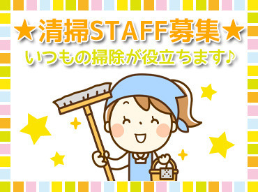 【清掃STAFF】*☆ショッピングセンター内の清掃☆*<朝~夜>好きな時間帯でOK♪<接客なし>裏方で働きたい方に◎日祝は時給100円UPで稼げる!