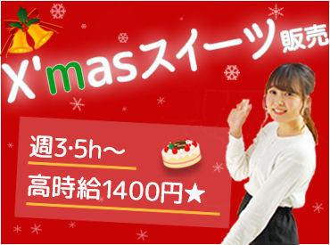 【スイーツ販売Staff】# SNSでも投稿多数♪クリスマスケーキの販売です◎あなたもスイーツ通になれるかも!?★未経験の方も大歓迎です★