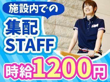 短時間勤務 時給1200円★ 短い時間でサクサク稼げる! 施設館内で台車を使ったラクラクワークです!