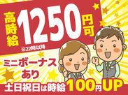 22時以降は時給1250円に!土日祝日は時給UP★アルバイトにも『ミニボーナス』が!