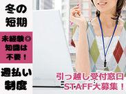 \期間限定募集/ 「事務系の職場に4月に就職する…」 >>そんな、就職前の学生さんにも人気です★