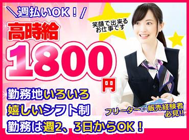 【PRスタッフ】\携帯PRスタッフデビュー♪/◆高時給1800円!!◆カンタンPRスタッフ!未経験◎◆笑顔でお話が出来ればOK!