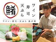 「ワイン」×「日本酒」×「お寿司」… ≪寿司バル≫でお仕事しませんか? 勤務スタート時期は応相談◎