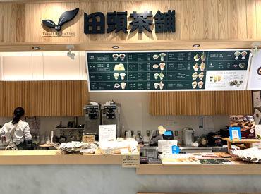 □■アミュプラザ小倉店■□ 老舗お茶屋直営の日本茶カフェ♪ 社割で店内の商品が30%OFF&アミュでも適用可◎