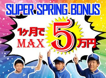 【引越アシスタント】\\SUPER SPRING BONUS★//働けば働くほど、ボーナスが増えていく!!≪2~4月末≫1ヶ月でMAX5万円も♪日収1万円で稼げる◎