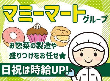 埼玉県を中心に約80店舗を展開するマミーマートグループ!経営基盤も安定しているので、長く働くことができます♪