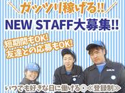 短期間でガッツリ高収入をGETしよう♪週1日~【短期~長期】まで自由に働けます★!!