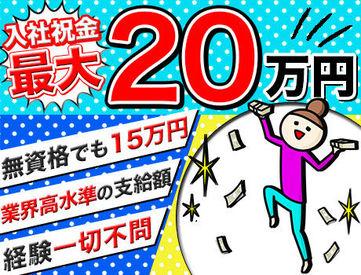 有資格者なら、祝金MAX20万円支給! 無資格でも、祝金15万円を支給いたします!