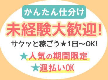 【期間限定★7/6~31】 週払いOK♪車通勤OK♪ 人気の短期バイトです!!
