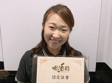**私が店長の平田です!** お酒が好きで「唎酒師」の資格を 取りました♪ せっかく身に付けた知識、いろんな方に 広めたいです!