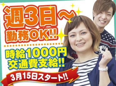 【受電スタッフ】3/15入社スタッフ大募集!入社祝い金2万円支給!シフトの選択・固定もできます。週3日~勤務OK!土日休みのご相談も可能!