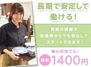 定食中心のメニューなので、覚えやすいんです。ホール、キッチン分業なので、それぞれ募集中!未経験でも時給1400円☆昇給あり!