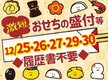 12/25(金)・26(土)・27(日)・29(火)・30(水) 期間限定の大募集! 未経験OK!お気軽にご応募ください★