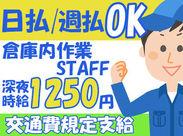 <夏休みダケの短期OK><週1~5日OK>都合に合わせて、働きたいときにサクッと勤務⇒<日払い>ですぐにお給料GETが可能です!