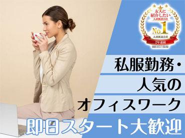 【コールセンター】人気の受信コールセンター業務♪しっかりしたマニュアルがあるので安心◆20~40代男女活躍中18時定時の週4~5日勤務OK♪
