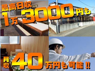 【搬入/搬出】「カンタン業務で最高日収1万3000円も!」\複数名で一緒に同じ現場を担当します!/現場へは若葉区の寮から一緒に出発♪