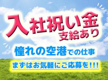 【Wifi受付staff】■憧れの羽田空港でのお仕事♪