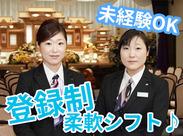 JAあいりすホール鏡石・JAあいりすホール須賀川のどちらかに勤務☆女性STAFFを中心に、未経験さんも多数活躍中♪