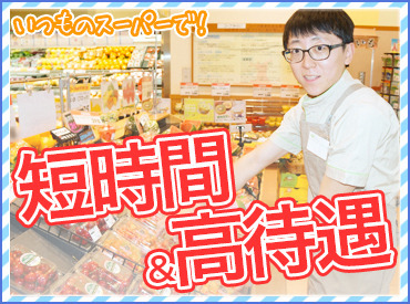 【スーパーマーケットstaff】*゜ 笑顔イッパイ!!コープみらいのお店で働こう ゜*初めてさんも大歓迎♪高待遇&短時間でサクッと!主婦さん多数活躍中☆