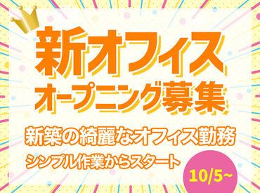 10月に新オフィスへ移転予定! 場所は<下京区西七条北衣田町>辺り☆ 移転前の面接は京都駅周辺のカフェor仮オフィスで行います◎
