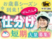 ★アストラム大塚・大町駅・JR横川駅送迎あり★(日祝運休) 難しいことはありません! まずはお気軽にご応募くださいね♪