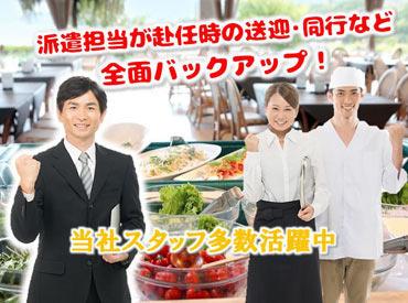 浜名湖畔リゾート施設内バンケットホールスタッフ ※写真はイメージです