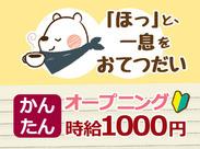 コーヒー、紅茶、抹茶など好きな方にもオススメ♪短週3日程度の勤務でも、高時給だから!しっかり稼げます◎