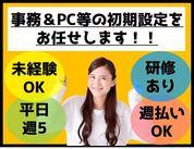 ★☆未経験OK☆★ 専任スタッフの充実のサポート+OA研修で、 どなたも安心のお仕事スタート! ※画像はイメージ