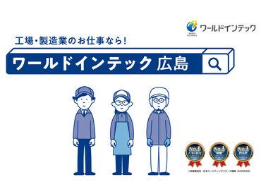 安定して働きたい方、注目!! 東証一部上場グループで安心の待遇★