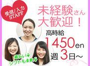 ほとんどの方が未経験から スタートしています☆ 3カ月で時給1600円まで 昇給した方も多数!