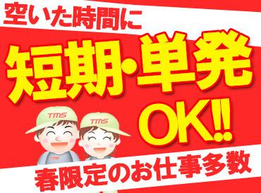 【軽作業STAFF】夏本番!イベント盛りだくさん☆.:*『お金がない…』でキャンセルなんてもったいない(・ω・´メ)>>カンタン作業でお給料GET!