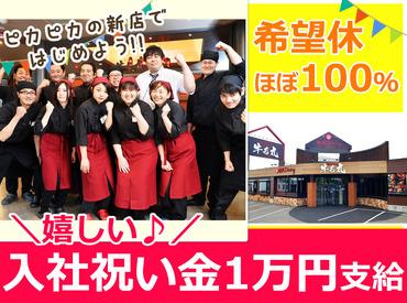 【焼肉店STAFF】うれしい♪入社祝い金はなんと【1万円】働きやすさのヒミツ >>●キレイな店舗!煙も気にならない♪●お休み希望はほぼ100%