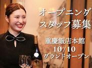 横浜中華街にグランドオープン♪ 歴史のある中華レストランで勤務しませんか? 一緒に素敵なバイトを始めましょう♪