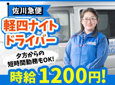 時給1200円★ AT限定でもOK!運転が好きな方は大歓迎! 運転研修もあり業界未経験でも安心★ 男女ともに活躍しています!