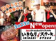 """あの話題のお店""""いきなり!ステーキ""""でスタッフ募集★メニューのステーキが格安で食べられるスタッフ割引があります♪"""