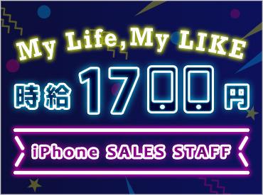 【販売Staff】\おサイフには常に万札が~(*´∀`)/★週3日で月収17万円以上も♪欲しいものぜ~んぶGET◎注目≫一人暮らし応援制度あり
