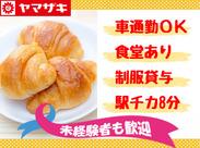 山崎製パン自慢の「できたてパン」の試食もあります◎ 食費も浮いちゃう一石二鳥のお仕事☆