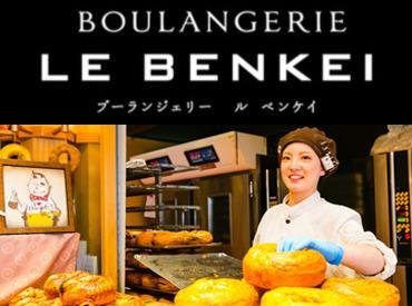 おいしいパンを通じて、お客様と直接関わることができる店舗です!お仕事の満足度が高いのも魅力的◎