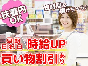 イオン下田店内の【生活用品・寝具売り場スタッフ】募集♪