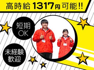 【11月~3月末までの期間限定】 高時給1200円で稼げるチャンス!! 《現在、女性スタッフ多数活躍中!》