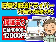 高日給1万円以上でしっかり稼げます◎日給保障だから未経験でも安定収入で長期も安心♪働き方次第で月収27万円以上も可能です!