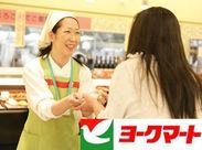 ヨークマート充実の待遇!扶養内で勤務も大歓迎!お仕事もいろいろ♪あなたの希望をお聞かせください。