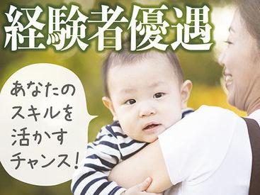 『○歳児さんを担当したい』『人間関係がいい』など、 希望も通り、知りたいことを先に知ってから面接できるので安心なんです♪